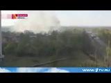 ОРТ. Обстрел Донецкого аэропорта из дома.