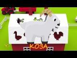 Мультики про машинки Трактор на ферме Домашние животные для детей_ учим названия и голоса животных